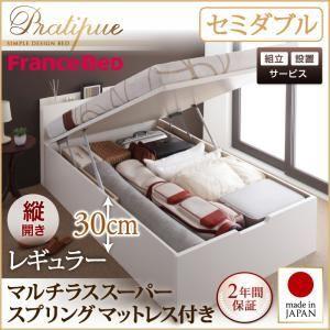 【組立設置費込】収納ベッド セミダブル・レギュラー【縦開き】【Pratipue】【マルチラススーパースプリングマットレス付】ダークブラウ