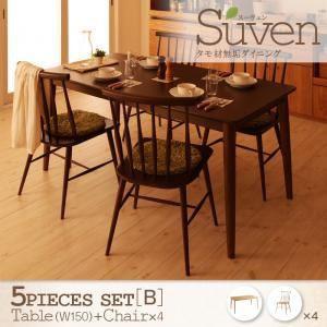 ダイニングセット 5点セット<B>(テーブルW150+チェア×4)【Suven】ブラウン タモ無垢材ダイニング【Suven】スーヴェン【代引不可】