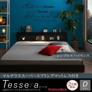 フロアベッド ダブル【Tessera】【マルチラススーパースプリングマットレス付き】ホワイト LEDライト・コンセント付きフロアベッド【Tess