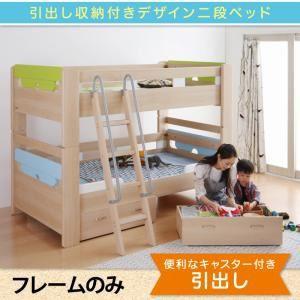 二段ベッド【hacola】【フレームのみ】フレームカラー:ホワイト パーツカラー:ナチュラル×ホワイト 引出し収納付き二段ベッド【hacola