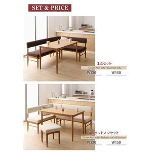 ダイニングセット 3点セット(テーブル+ソファ1脚+アームソファ1脚) 幅150cm テーブルカラー:ナチュラル ソファカラー:ブラウン リビン