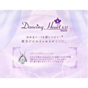 クロスフォーDancing Heart(ダンシングハート) DH-016 〔Pure Drop〕 ダイヤモンドペンダント/ネ