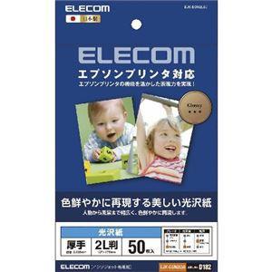 (まとめ)エレコム エプソンプリンタ対応光沢紙 EJK-EGN2L50【×5セット】