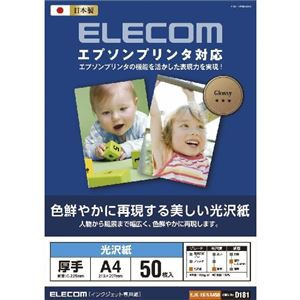 (まとめ)エレコム エプソンプリンタ対応光沢紙 EJK-EGNA450【×3セット】