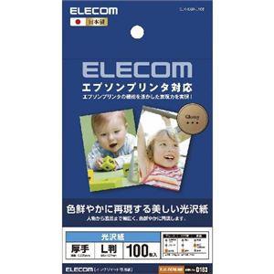 (まとめ)エレコム エプソンプリンタ対応光沢紙 EJK-EGNL100【×10セット】