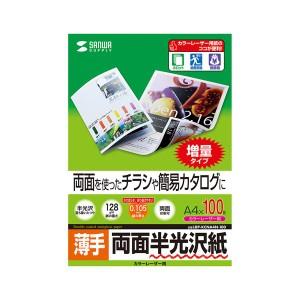 (まとめ)サンワサプライ カラーレーザー用半光沢紙・薄手 LBP-KCNA4N-100【×3セット】