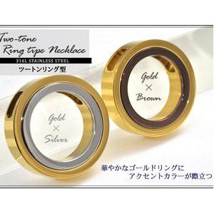 ステンレスネックレス ツートンカラーリング アズキチェーン付 ゴールド×シルバー