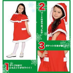 〔クリスマスコスプレ 衣装〕キッズケープサンタ レッド 120 4571142449812 (子供用)