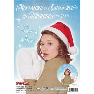 〔クリスマスコスプレ 衣装〕 もこもこサンタ帽&手袋セット