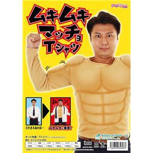 〔コスプレ〕ムキムキマッチョTシャツ