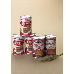 災害備蓄用パン 生命のパン オレンジ 24缶セット