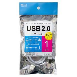 ミヨシ(MCO) USB2.0対応スリムケーブル1.0M USB-N10S/WH 〔5本セット〕