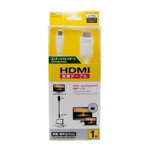 ミヨシ HDMI-MiniDisplayPort変換ケーブル 1m HDC-MD10/WH