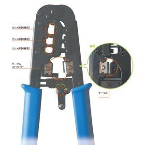 ミヨシ(MCO) ケーブル用加工工具 かしめ工具 8極/6極/4極対応 CAT-CP01
