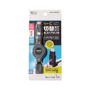 ミヨシ(MCO) USB Type-C対応 USBホストアダプタ コードリールタイプ SAD-CH02R