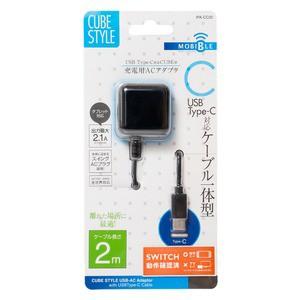 ミヨシ 最大2.1A USB Type-C対応 キューブ型充電用ACアダプタ 2m ブラック IPA-CC20/BK