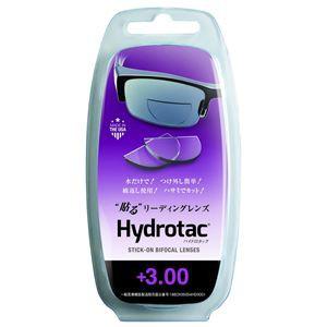 ハイドロタック 貼る リーディングレンズ 老眼鏡 度数+3.00 透明 Hydrotac +3.00