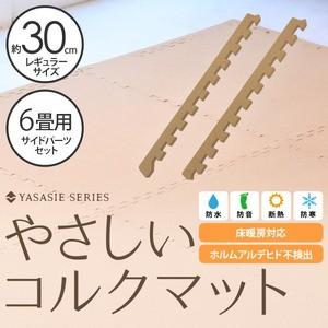 やさしいコルクマット 約6畳分サイドパーツ レギュラーサイズ(30cm×30cm) 〔ジョイントマット クッションマット 赤