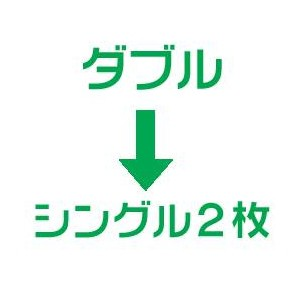 羽毛布団の打ち直しリフォーム(打ち直し)〔お手軽コース〕(ダブル掛→シングル掛2枚/ツインキルト仕立)〔ミュート〕ピンク 綿