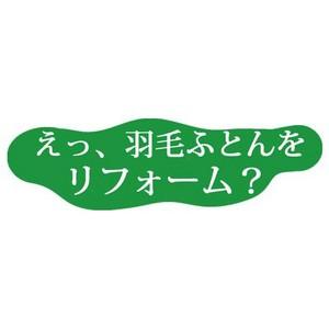 羽毛布団の打ち直し(リフレッシュ)〔お手軽コース〕(ダブル掛→ダブル/普通仕立)〔ミュート〕グリーン 綿100%