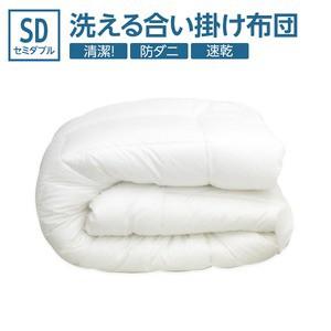 〔日本製〕ダクロン(R)クォロフィル(R)アクア中綿使用 洗える合い掛け布団 セミダブルサイズ 綿100%