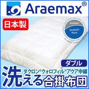 〔日本製〕ダクロン(R)クォロフィル(R)アクア中綿使用 洗える合い掛け布団 ダブルサイズ 綿100%