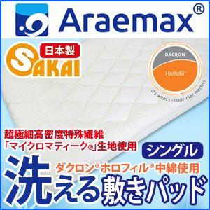 【日本製】『マイクロマティーク(R)側生地』・『ダクロン(R)ホロフィル(R)中綿』使用 洗える敷パッド シングルサイズ