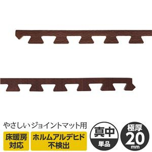 極厚ジョイントマット 2cm 木目調 大判 〔やさしいジョイントマット ナチュラル 極厚 真中単品サイドパーツ ラージサイズ