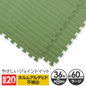 極厚ジョイントマット 2cm 8畳 大判 〔やさしいジョイントマット ナチュラル 極厚 約8畳(36枚入)本体 ラージサ
