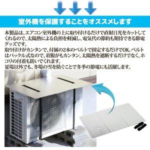 エアコン室外機用パネル バックル式ベルト2本付き 80cm×48.5cm
