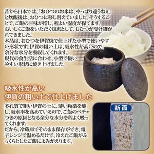 伊賀焼おひつ(陶器製おひつ) 〔1.5合用〕 電子レンジ対応 日本製