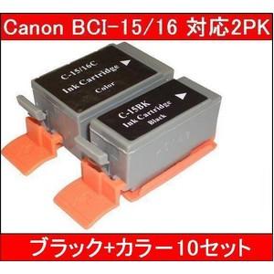 〔キヤノン(Canon)対応〕BCI-15/16 互換インクカートリッジ ブラック+カラー 〔10セット〕