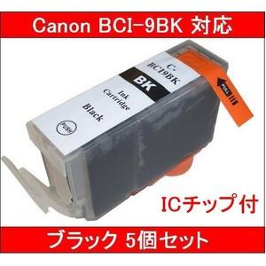 〔キヤノン(Canon)対応〕BCI-9BK (ICチップ付) 互換インクカートリッジ ブラック 〔5個セット〕