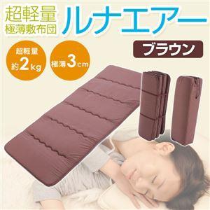6つ折りコンパクトルナエアー(超軽量極薄敷布団) ブラウン 日本製
