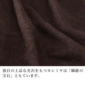 なめらかな肌ざわり カシミヤ100%毛布 ブラウン 日本製