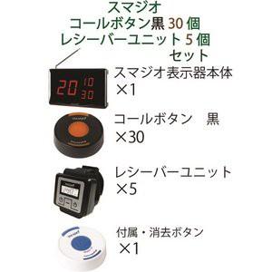 スマジオ 表示機1台 コールボタン黒30個 レシーバー5台セット
