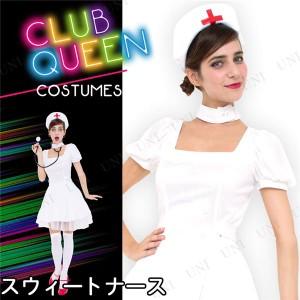 【コスプレ】CLUB QUEEN Sweet Nurse(スウィートナース)