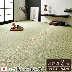 純国産/日本製 掛川織 い草カーペット 『松川』 ベージュ 江戸間3畳(約174×261cm)