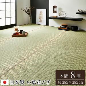 純国産/日本製 掛川織 い草カーペット 『松川』 ベージュ 本間8畳(約382×382cm)