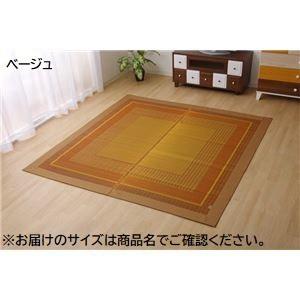純国産/日本製 い草ラグカーペット 『ランクス総色』 ベージュ 約191×300cm