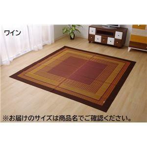 純国産/日本製 い草ラグカーペット 『ランクス総色』 ワイン 約176×230cm