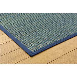 い草花ござ カーペット 『クルー』 ブルー 本間3畳(約191×286cm) 抗菌、防臭効果