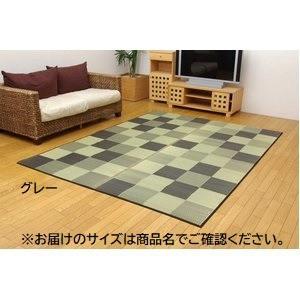 純国産/日本製 い草ラグカーペット 『ブロック2』 グレー 約140×200cm