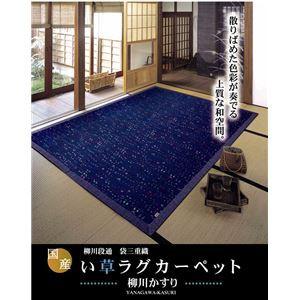 純国産/日本製 柳川段通 三重織 い草ラグカーペット 『柳川かすり』 ブルー 約191×250cm
