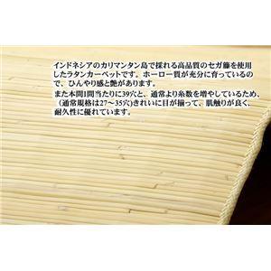 インドネシア産 39穴マシーンメイド 籐むしろカーペット 『ジャワ』 261×261cm