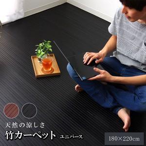 糸なしタイプ 竹カーペット 『ユニバース』 ブラック 180×220cm