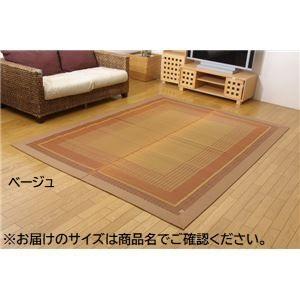 純国産 い草ラグカーペット 『ランクス総色』 ベージュ 約176×230cm