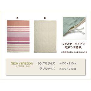 布団カバー 洗える ストライプ柄 インド綿使用 『コロンNSK 掛け布団カバー』 ピンク シングル 150×210cm