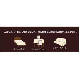洗える こたつ上掛けカバー単品 『カイザー』 ブラウン 210×210cm