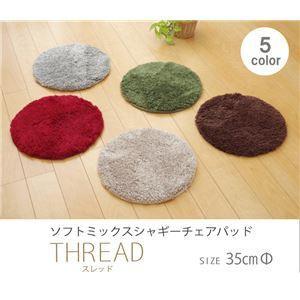 選べる5色 シャギー 洗えるラグ 円形 『スレッド』 グレー 35cm丸